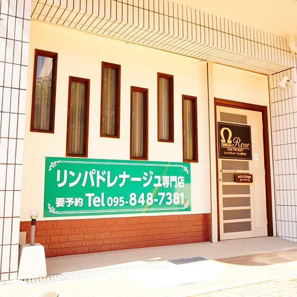 長崎市のリンパドレナージュ専門店