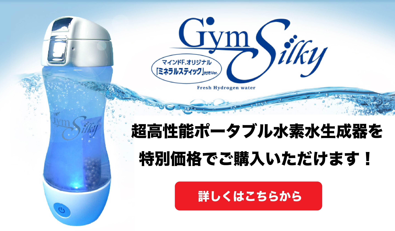 高濃度水素水生成器